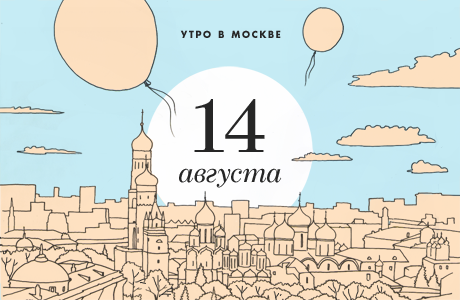 Утро в Москве: 14 августа