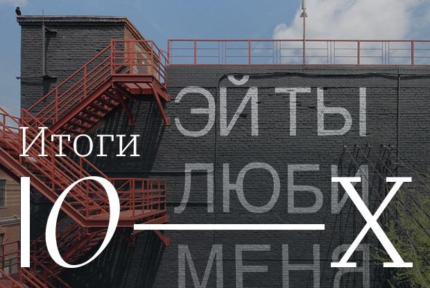 Что произошло сроссийским искусством в2010-е
