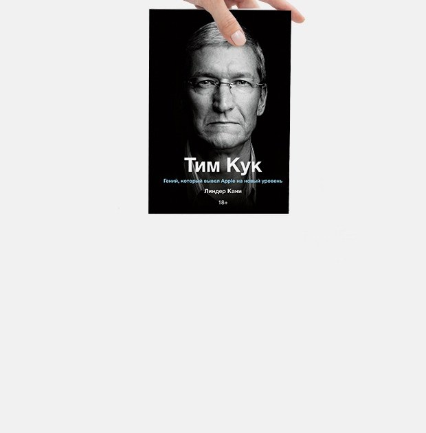Во что превратилась Apple при Тиме Куке