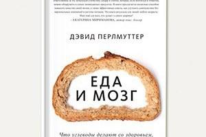 «Еда и мозг»: Что есть, чтобы легче думалось