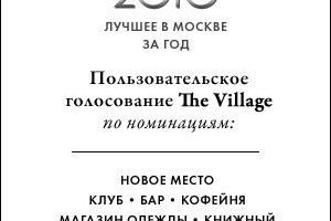 The Village запустил голосование «Итоги года»
