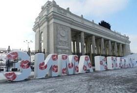 День святого Валентина в Москве