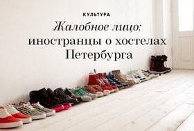 Жалобное лицо: Иностранцы — о хостелах Петербурга