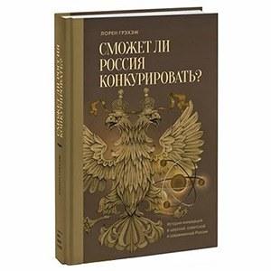 «Сможет ли Россия конкурировать»: 6 экономических уроков из истории