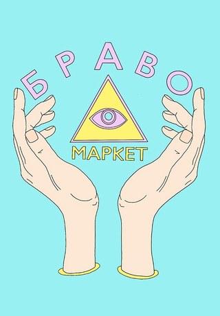 Инстаграм маркета локальных брендов Bravo Market
