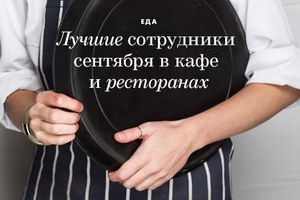 Лучшие сотрудники сентября вмосковских кафе иресторанах