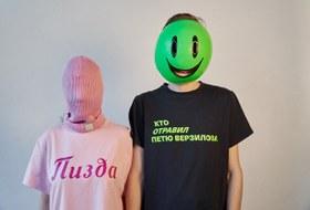 «Культраб» — осиле футболки снадписью «***** [вульва]» ипопулярности спортивных костюмов
