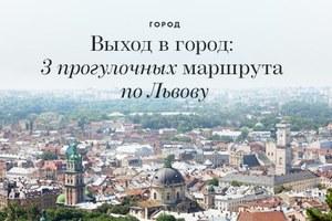 Выход в город: 3прогулочных маршрута по Львову