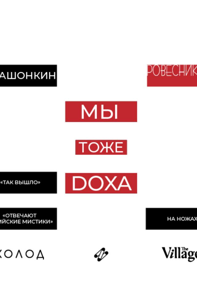 The Village и«Холод» проведут благотворительный фестиваль вподдержку журнала DOXA в«Ровеснике»