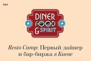 Resto Camp: Первый дайнер и бар-биржа в Киеве