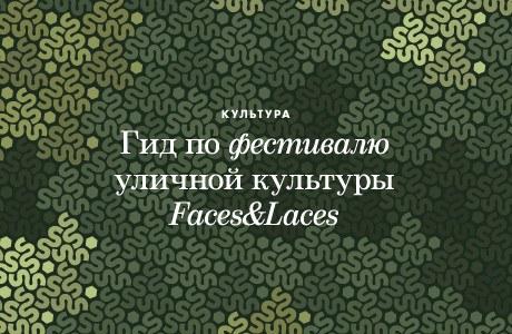 Гид по фестивалю уличной культуры Faces&Laces