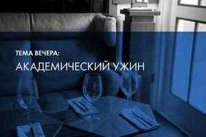 Второй ужин The Village и бара Strelka пройдёт сегодня