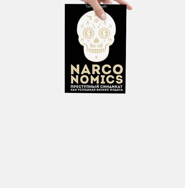 Narconomics: Какпреступники делают карьеру инанимают персонал