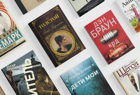 Что читает Москва: Самые популярные книги вгородских библиотеках