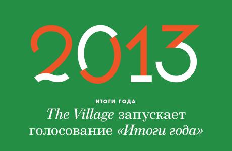 «Итоги 2013 года»: Голосование читателей TheVillage