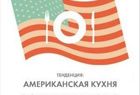 Тенденция: Американская кухня