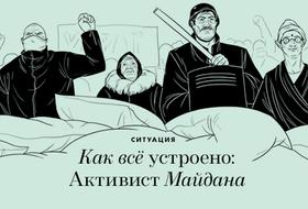 Как всё устроено: Активист Майдана