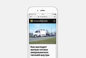 """«Я зарабатываю наблоге в""""Яндексе""""»"""