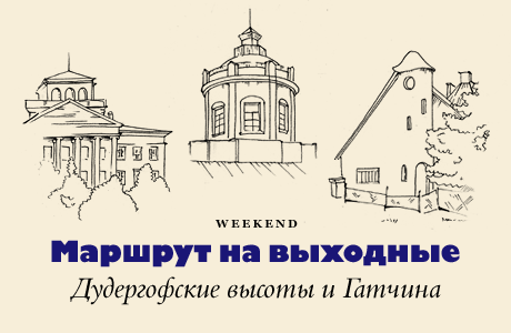 Маршрут на выходные: Дудергофские высоты иГатчинский район