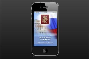 Правительство Москвы запустило мобильный сервис для жалоб