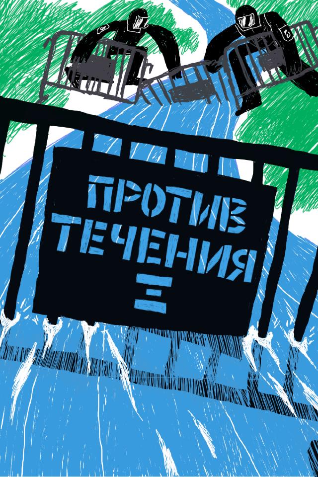 Подкаст журнала DOXA про современных активистов России