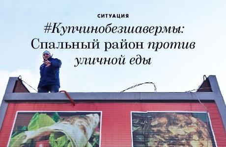 #Купчинобезшавермы: Спальный район против уличной еды