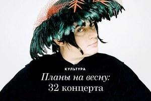 Планы на весну: 32концерта