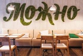 Ресторан «Можно» на Марата