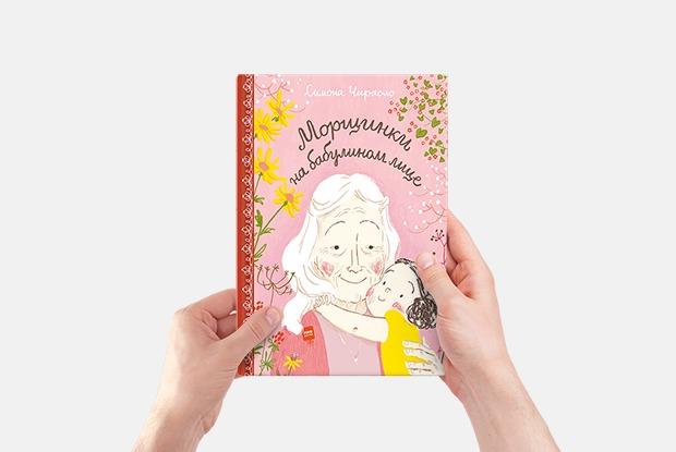 Родные: 15 детских книг о семье исемейных ценностях