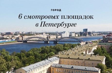 6 смотровых площадок Петербурга