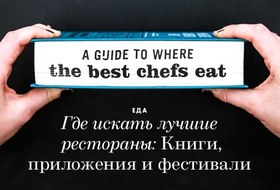 Где искать лучшие рестораны: Книги, приложения, фестивали ипередачи
