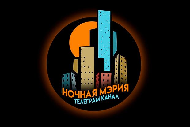 Телеграм-канал «Ночная мэрия» о клубной жизни Нижнего