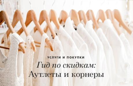 Гид по скидкам: Аутлеты икорнеры вМоскве