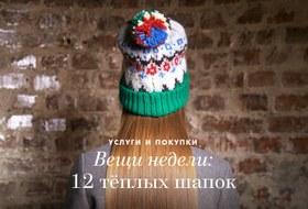 Вещи недели: 12 тёплых шапок