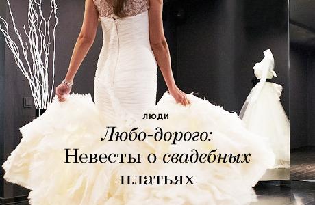 Любо-дорого: Невесты о свадебныхплатьях