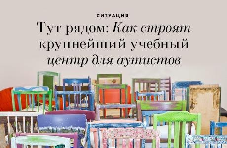 Тут рядом: Как строят крупнейший образовательный центр для аутистов в России