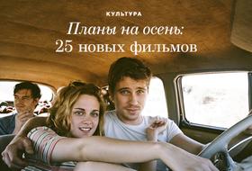 Планы на осень: 25 новых фильмов