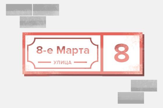 Сколько улиц Москвы названо вчесть женщин?
