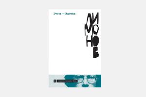 «Это я— Эдичка» переиздали впервые за20лет. Перечитываем дебютный роман Лимонова