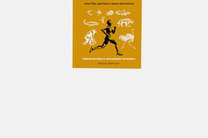 Чему бегуны могут научиться уптиц