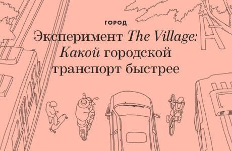 Эксперимент The Village: Какой транспорт в Петербурге быстрее