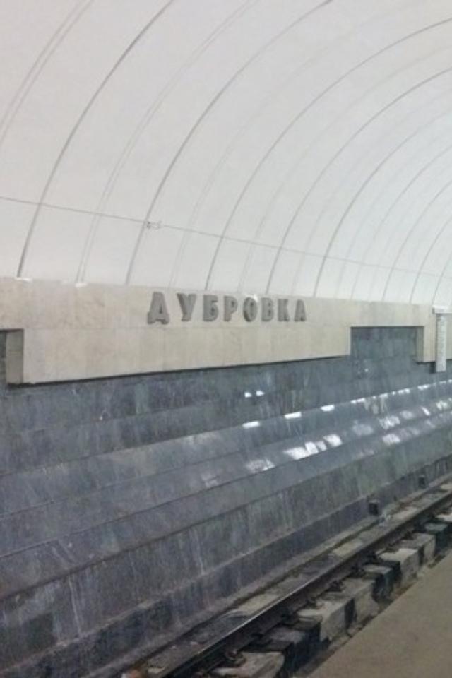 С1по23мая закроют участок между станциями метро «Дубровка» и«Волжская»