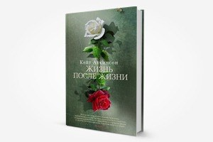 Книга недели: «Жизньпосле жизни» КейтАткинсон