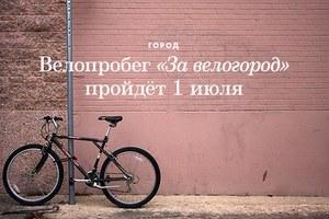 Велопробег «За велогород» пройдёт 1 июля