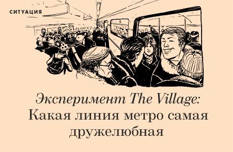 Эксперимент The Village: Какаялиния метро самая дружелюбная
