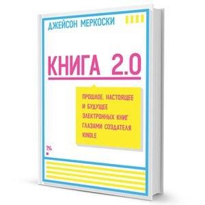 Книга 2.0: Во что превратятся книги через пять лет