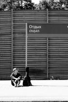 """Альбом «Станция """"Отдых""""» от группы «Сансара»"""