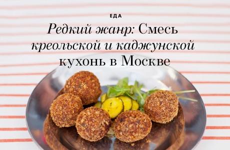 Редкий жанр: Смесь креольской и каджунской кухонь в Москве