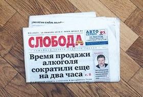 Новая локальность: Кактульская «Слобода» стала самой успешной городской газетой встране