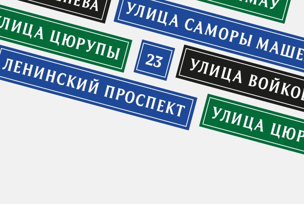Какие улицы в Москве названывчесть убийц